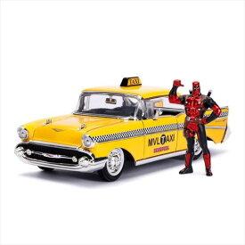 ミニカー 1/24 JadaTOYS 映画デッドプールフィギュア と 1957 シボレー・ベルエア・タクシー イエローキャブ 黄色 マーベル 特別限定モデル予約商品