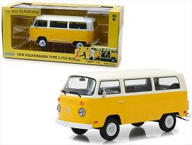 ミニカー 1/24 GREENLIGHT☆1978 VW フォルクスワーゲン タイプ2 ワーゲンバス 映画「リトルミスサンシャイン」登場車 黄色【予約商品】