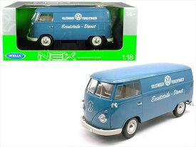 ミニカー 1/18 WELLY☆1963 VW ワーゲンバス 水色「PORSCHE」ポルシェサービスカー 【予約商品】ワーゲンバス ミニカー