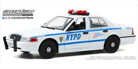 ミニカー 1/24 GREENLIGHT☆パトカー ハイウェイパトロール フォード・クラウンビクトリア・インターセプター「NYPD パトカー」白 【予約商品】