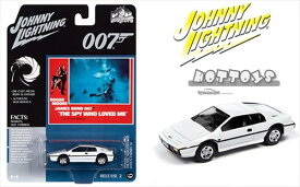 ミニカー 1/64 Johnny Lightning ロータスエスプリ S1 007 私を愛したスパイ 007ジェームズボンド ボンドカー 【予約商品】