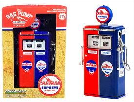 ミニカー★1/18ミニカー用 ヴィンテージ・ガソリンポンプ Chevron Supreme ガレージアクセサリー♪(限定品) ◎1/18 GREENLIGHT 1954 Tokheim 350 Twin Gas Pump Chevron Supreme Solid Pack 【予約商品】