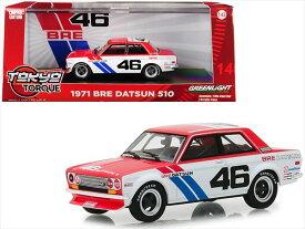 ミニカー 1/43 GREENLIGHT 1971 ダットサン510 BRE 白/赤色 ブルーバード510 1971 BRE Datsun 510 #46  予約商品