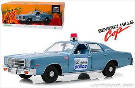 ミニカー 1/18 GREENLIGHT 1977 プリムス・フューリーパトカー 青 アメ車 Beverly Hills Cop - 1977 Plymouth Fury Detroit Police  限定品 予約商品