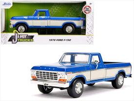 ミニカー 1/24 JadaTOYS 1979 フォード F-150 Stock トラック 青/白/青色【予約商品】