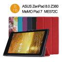 ATiC ASUS MeMO Pad 7 ME572C/ MeMO Pad 7 LTE ME572CL ZenPad 8.0 Z380専用開閉式三つ折薄型スタンドケース 送料無料…