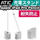Apple Pencil 充電スタンドATiC Apple Pencil専用 apple pencil 充電 アルミニウム合金製 充電スタンド/充電ドック(充電...