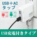 ATiC電源タップデュアルUSBポート(5V2.1A/1A)2口&デュアルACポート(100-240V)コンセント2口付き折りたたみ可能海外旅行必携品ACアダプタ/USB急速充電器/チャージャーPSE認証