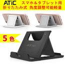 ATiCスマホ&タブレット用折りたたみ式&角度調整可能軽量スタンド