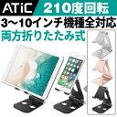 スマホスタンド タブレットスタンド ホルダーATiC スマートフォン用 タブレット用スタンド 210度回転 両方折りたたみ式 iPad・タブレット スタンド ア...