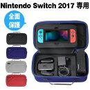 ニンテンドースイッチケースATiCNintendoSwitch2017専用NintendoSwitch収納バッグ高品質なEVA製大容量全面保護型収納バッグ