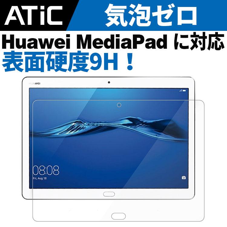MediaPad M3 Lite 10 ガラスフィルム MediaPad M3 Lite 8 ガラス保護フィルム Dtab d-01H dtab Compact d-01J MediaPad M2 10.0 M3 8.4 M2 7.0 T2 7.0 Pro 保護フィルム 強化ガラス液晶保護フィルム 保護シート 高透明度