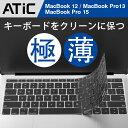 MacBookキーボードカバーUS配列 MacBook Pro 13インチ/12インチ/15インチキーボードカバーTouch Bar非搭載モデル/ 201…
