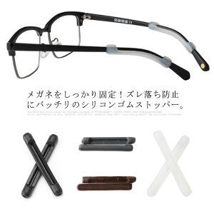 送料無料 3セット(6本) メガネストッパー イヤーフック シリコン 眼鏡 ストッパー ズレ落ち防止 メガネ ホールド 固定 サングラス 老眼鏡 滑り止め ギフト 母の日 ポイント消化