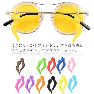 送料無料 全12色 4セット(8本) メガネストッパー イヤーフック シリコン 眼鏡 ストッパー ズレ落ち防止 メガネ ホールド 固定 サングラス 老眼鏡 滑り止め ギフト 母の日 ポイント消化
