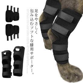 送料無料 全4サイズ ペット 関節 サポーター 2個セット 犬 関節プロテクター ペット ケア用品 老犬介護 足用 サポーター 介護用品 犬骨折治療