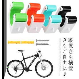 2サイズ 自転車 スタンド 壁掛け ラック マウンテンバイク用 ロードバイク用 室内 コンパクト 縦置き 横置き 省スペース サイクルスタンド