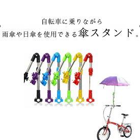 角度調整自由自在 傘スタンド 自転車用 ベビーカー 車椅子 傘立て 日傘 折りたたみ式 高さ調節可能 傘ホルダー 傘立て 傘 固定 紫外線対策 梅雨 通勤 通学 バイク 子供用三輪車