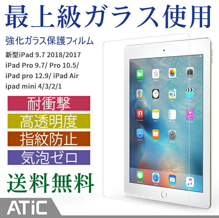 iPad 2018 強化ガラスフィルム iPad 2017 iPad Pro 10.5 保護フィルム -ATiC 新型 iPadガラスフィルム iPad(2018) フィルム iPad 9.7インチ 強化ガラス 液晶保護フィルム iPad pro 12.9 /iPad mini4 mini3 mini2 mini 保護シート