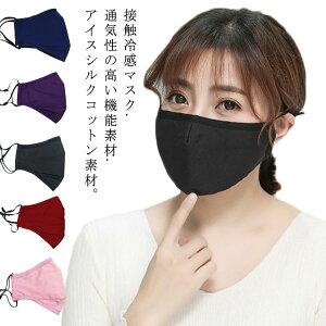 接触冷感 マスク クールマスク 冷感マスク 大人用 4層式マスク 夏マスク フェイスマスク 清涼マスク フィルターポケット付き 洗えるマスク 快適 男女兼用 フェイスカバー アウトドア 息苦し