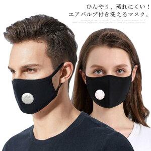 マスク 洗えるマスク エアバルブ付きマスク クールマスク 冷感マスク 大人用 接触冷感 マスク 男女兼用 清涼マスク フィルター入り 快適マスク 夏マスク 洗濯できる ひんやり 涼しい 日差し