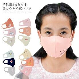 冷感 マスク 子供用 ひんやり 小さめ 立体 3枚入り 接触冷感 洗えるマスク 夏用マスク UVカット キッズ 花粉対策 風邪予防 飛沫カット 耳が痛くない 繰り返し使える mask 女の子 男の子 花粉 防塵 可愛い 送料無料