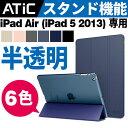 ipad air ケース iPad Air カバー アイパッド エア ケースiPad 5 2013 ケース ATiC Apple iPad Air (iPad 5 2013) 9.7インチ用三つ折り 半透明 超薄型 軽量型 スタンドケース オートスリープ機能 衝撃吸収 保護ケース 3つ折り  手帳型