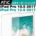 iPad Pro 10.5 ケース iPad Pro 12.9 2017 iPad Pro 9.7 クリア ケース  半透明 カバー 半透明のPC製ケース 耐衝...