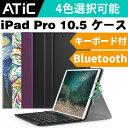 iPad Pro 10.5 ケース キーボード付き ATiC Apple iPad Pro 10.5インチ ワイヤレスキーボード 一体型 PUレザー製 B…