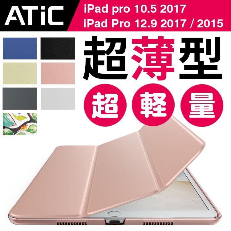 ipad pro 10.5 ケース カバーiPad Pro 12.9 2017ケース カバー 超薄型 超軽量 自動スリープ スタンド機能 2017年新型モデル ipad pro 10.5(A1701, A1709) iPad Pro 12.9 ケースカバー 開閉式 三つ折り 薄型 オートスリープ機能付き