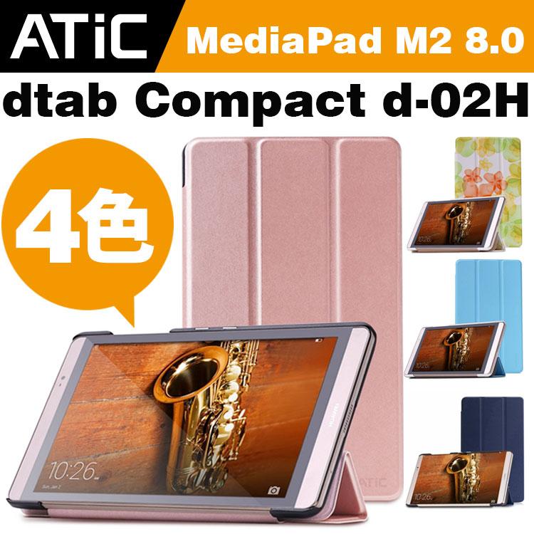 dtab カバー d02h docomo dtab compact d-02H/Huawei MediaPad M2 8.0 ケース M2 7.0/ T2 7.0 Proスマートケース ファーウェイメディアパッド ディータブ コンパクト d-02h smartcase 手帳型 PUレザーカバー タブレットケース
