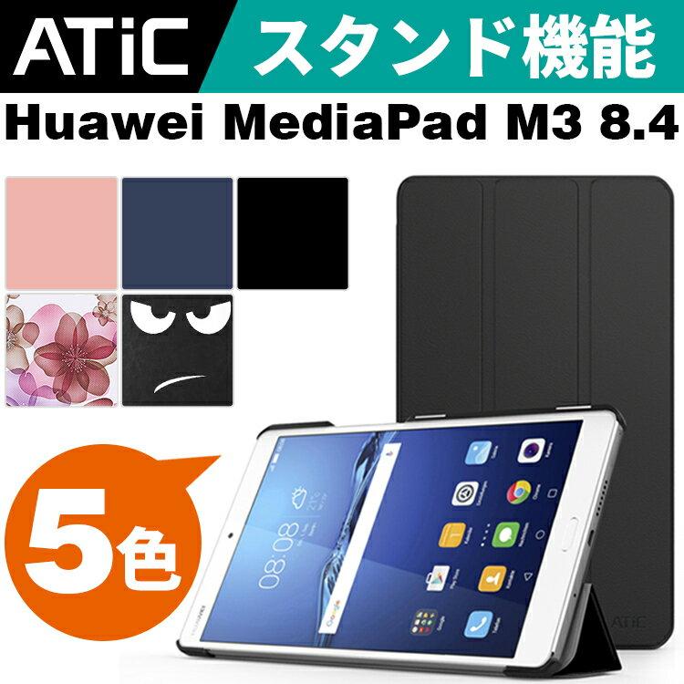 d−01J ケース docomo dtab Compact d−01J ケース カバー MediaPad M3 8.4 ケース MediaPad M3 8.4 カバー フファーウェイメディアパッド M3 8.4 ディータブコンパクトd01j 手帳型PUレザーケース 8インチタブレットPC ケース オートスリーブ機能