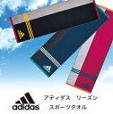 アディダス スポーツ タオル リーズン【adidas】【サッカー】【子供会/クラブ活動】【記念品】【ゆうパケット便可】