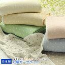 【日本製】軽やか 6層 ガーゼケット [ ハーフサイズ ] [ タオルケット ] [ ガーゼ] [ 6層 ] [ ドット柄 ] 【寝具】 【…