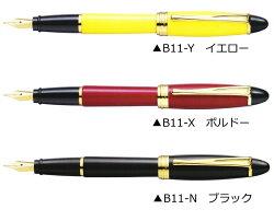 AURORAアウロライプシロン万年筆イエロー/ボルドー/ブラックB11-Y/B11-X/B11-N