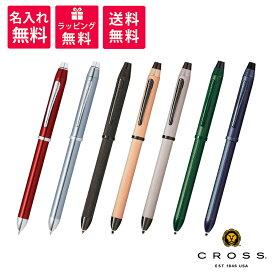 クロス CROSS テックスリー TECH3 複合ペン 多機能ペン ボールペン ペンシル NAT0090-13ST/NAT0090-14ST/NAT0090-19ST/NAT0090-20ST/NAT0090-21ST/NAT0090-24ST/NAT0090-25ST