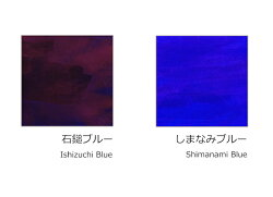 Hougado報画堂オリジナルセーラー別注インクしまなみブルー/石鎚ブルー
