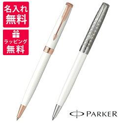 パーカーParkerソネットプレミアムボールペンパールPGTメタル&パールCT1931550/1931555