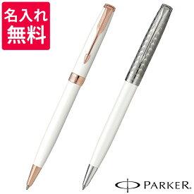 【名入れ無料】 パーカー ボールペン ソネット プレミアム パール PGT メタル&パールCT 1931550/1931555