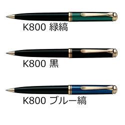 ペリカンPELIKANスーベレーンボールペンK800/K805