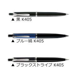 ペリカンPELIKANスーベレーンボールペンK400/K405