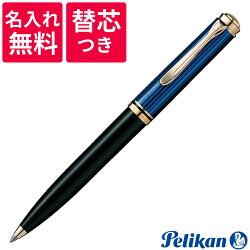 ペリカンPELIKANスーベレーンボールペンK600ブラック/ブルー青縞