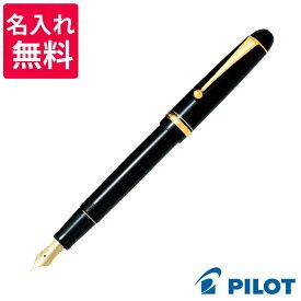 【名入れ無料】 パイロット PILOT カスタム74 万年筆 ブラック FKKN-12SR-B