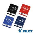 【メール便OK】 パイロット PILOT インクカートリッジ IRF-12S
