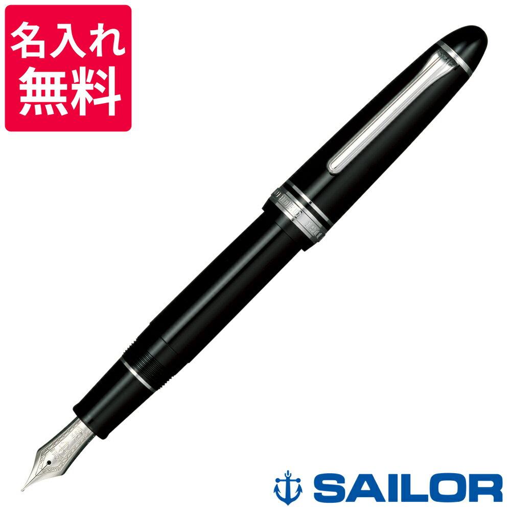 SAILOR(セーラー) プロフィット21 銀 万年筆 11-2024