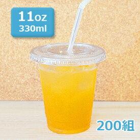 プラカップ【11オンス】ふた・ストロー付/200組 VG-92-11