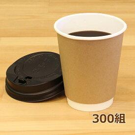 二重断熱紙コップ 8オンス 色が選べるふた付/300組 クラフト