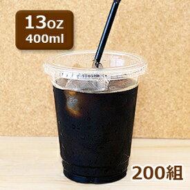 プラカップ【13オンス】ふた・ストロー付/200組(リサイクルPET使用) VG-92-13