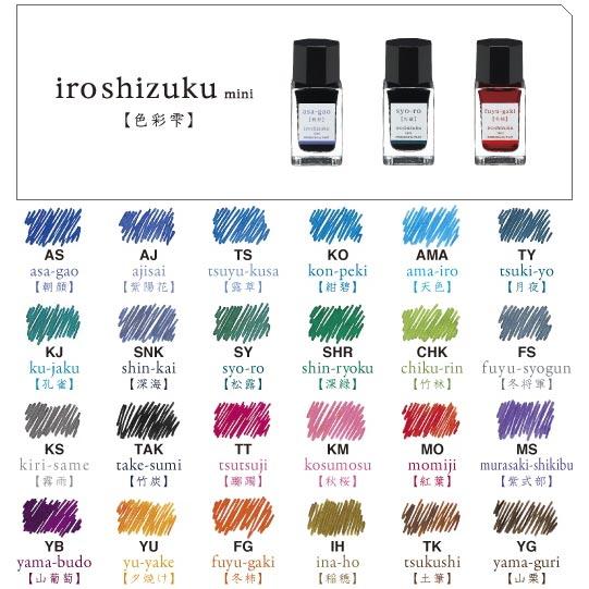 PILOT 万年筆 インキ iroshizuku mini 色彩雫 ミニサイズ 3色セット パイロット インク【楽ギフ_包装】【大人向け】