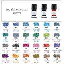PILOT 万年筆 インキ iroshizuku mini 色彩雫 ミニサイズ 3色セット インク【大人向け】